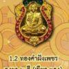 เหรียญเสมาหัวสิงห์จิ๋ว ทองคำฝังเพรชลงยา 2 สี (เขียว-แดง)